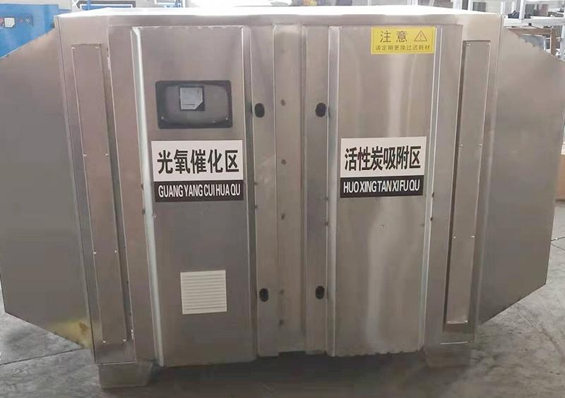 光氧活性炭一体机